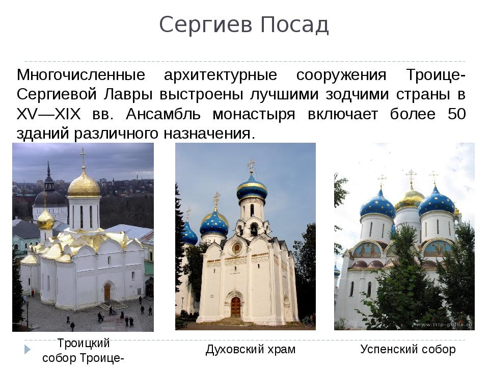 Сергиев Посад Многочисленные архитектурные сооружения Троице-Сергиевой Лавры...