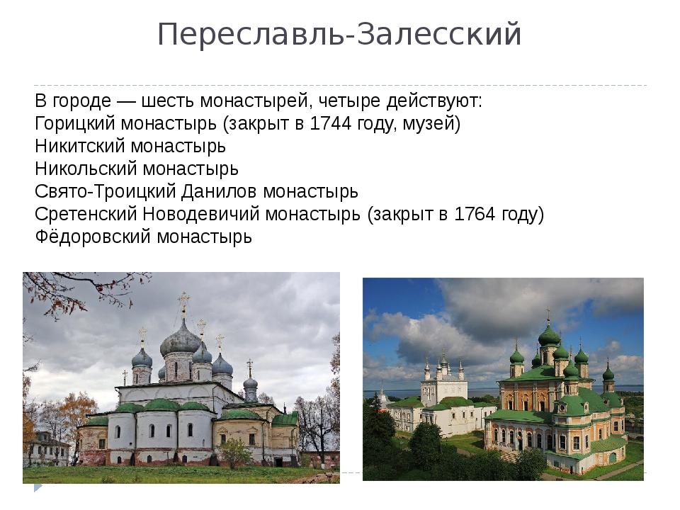 Переславль-Залесский В городе — шесть монастырей, четыре действуют: Горицкий...