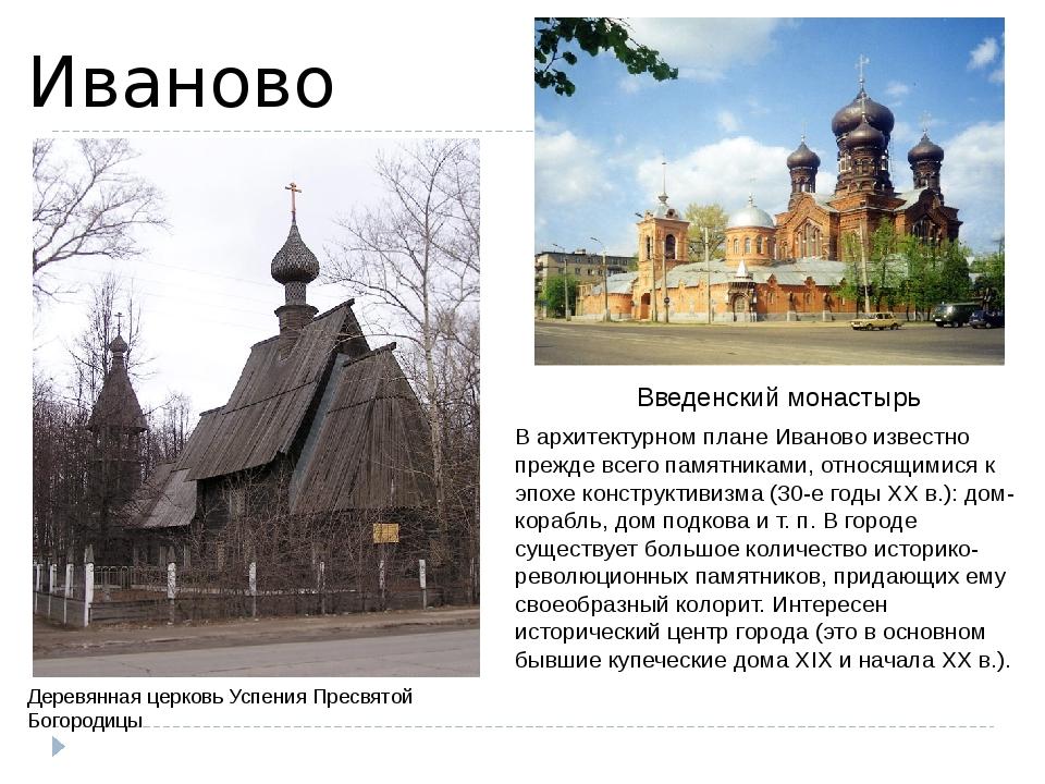 Иваново Введенский монастырь Деревянная церковьУспения Пресвятой Богородицы...