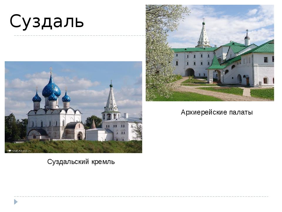 Суздаль Суздальский кремль Архиерейские палаты