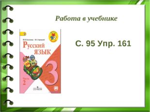 Работа в учебнике С. 95 Упр. 161