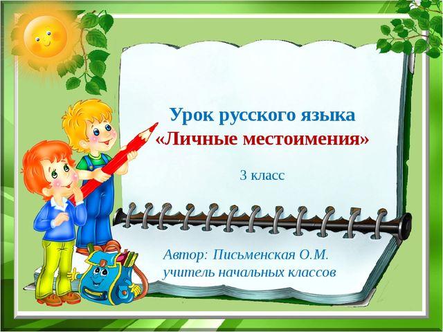 Урок русского языка «Личные местоимения» 3 класс Автор: Письменская О.М. учит...