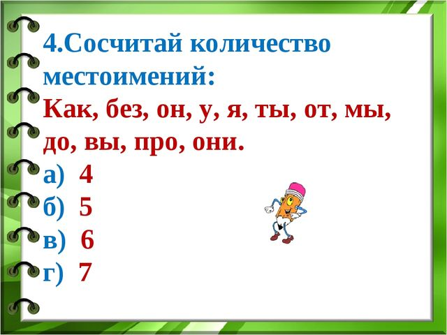 4.Сосчитай количество местоимений: Как, без, он, у, я, ты, от, мы, до, вы, пр...