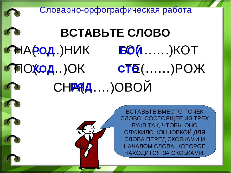 Словарно-орфографическая работа ВСТАВЬТЕ СЛОВО НА(…...)НИК ГО(…….)КОТ ПО(……)О...