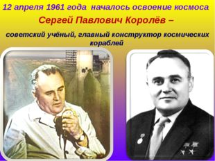 12 апреля 1961 года началось освоение космоса Сергей Павлович Королёв – совет