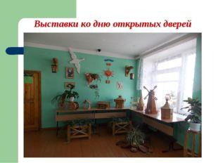 Выставки ко дню открытых дверей