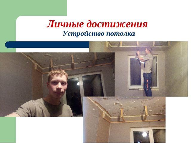 Личные достижения Устройство потолка