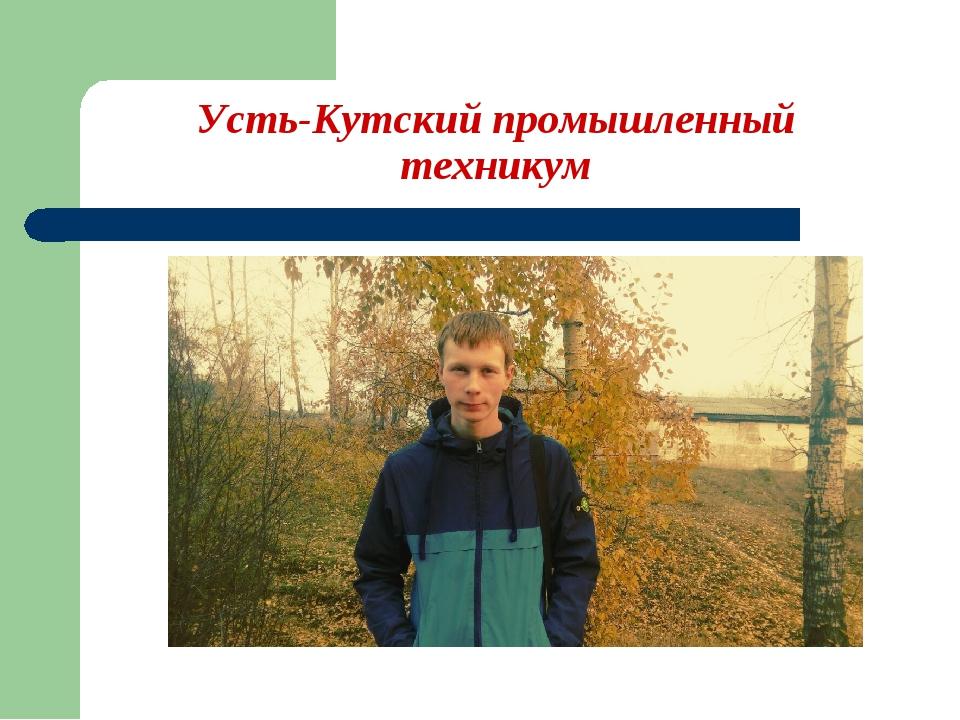 Усть-Кутский промышленный техникум