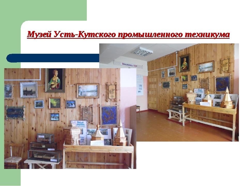 Музей Усть-Кутского промышленного техникума