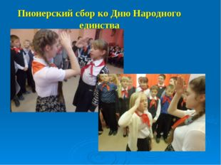 Пионерский сбор ко Дню Народного единства