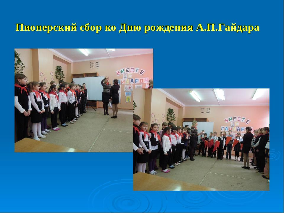 Пионерский сбор ко Дню рождения А.П.Гайдара