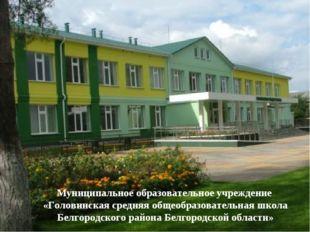 Муниципальное образовательное учреждение «Головинская средняя общеобразовател