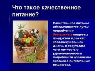 Качественное питание обеспечивается путем потребления безопасных пищевых про