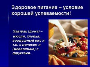 Здоровое питание – условие хорошей успеваемости! Завтрак (дома) – мюсли, хлоп