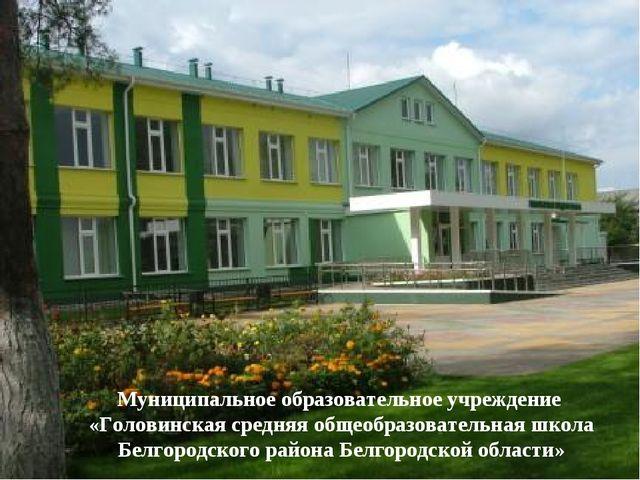Муниципальное образовательное учреждение «Головинская средняя общеобразовател...