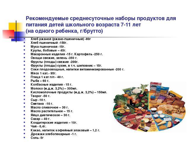 Рекомендуемые среднесуточные наборы продуктов для питания детей школьного воз...