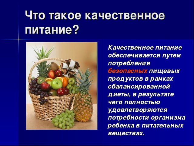 Качественное питание обеспечивается путем потребления безопасных пищевых про...