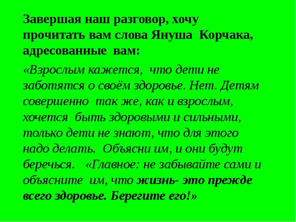 Завершая наш разговор, хочу прочитать вам слова Януша Корчака, адресованные в...