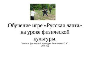 Обучение игре «Русская лапта» на уроке физической культуры. Учитель физическо