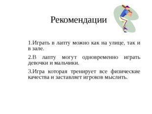 Рекомендации 1.Играть в лапту можно как на улице, так и в зале. 2.В лапту мог