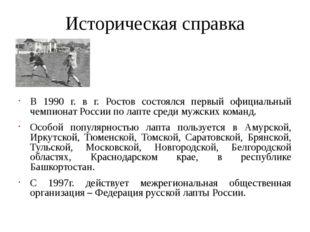 Историческая справка В 1990 г. в г. Ростов состоялся первый официальный чемпи