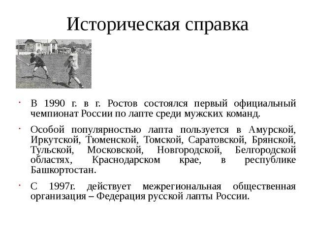 Историческая справка В 1990 г. в г. Ростов состоялся первый официальный чемпи...