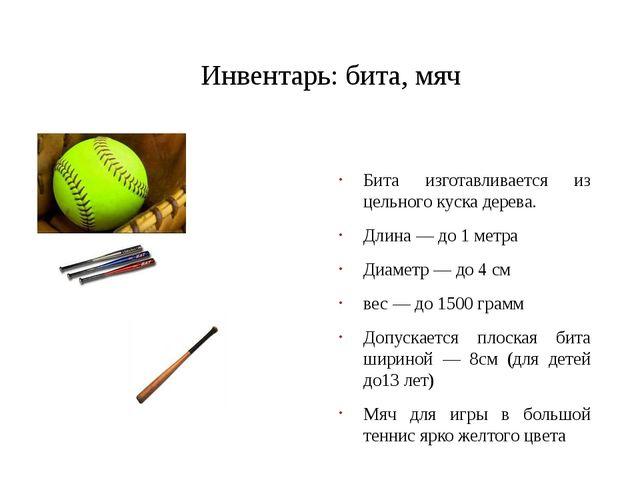 Инвентарь: бита, мяч Бита изготавливается из цельного куска дерева. Длина — д...