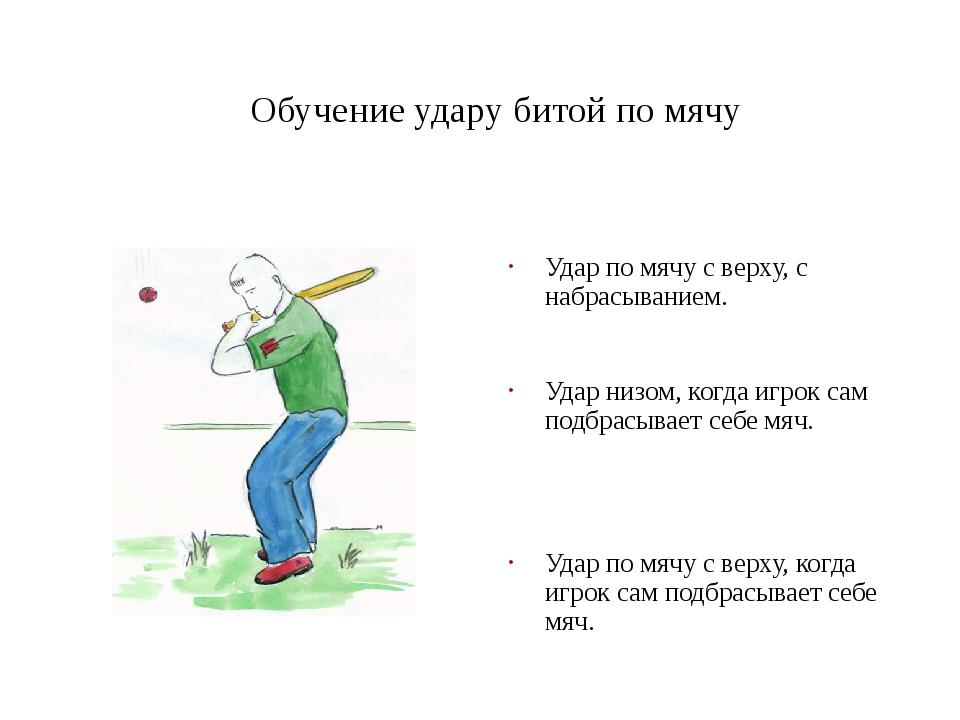 Обучение удару битой по мячу Удар по мячу с верху, с набрасыванием. Удар низо...