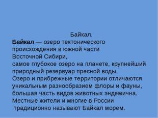 Байкал. Байкал—озеротектонического происхождения в южной частиВосточной С