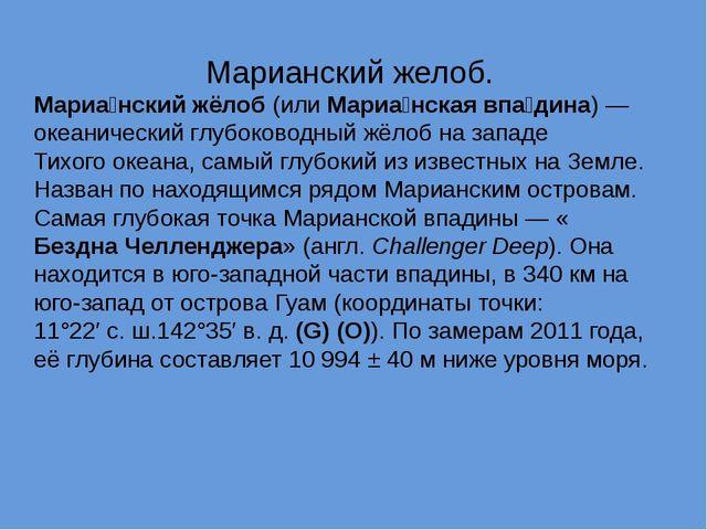 Марианский желоб. Мариа́нскийжёлоб(илиМариа́нская впа́дина)— океанический...
