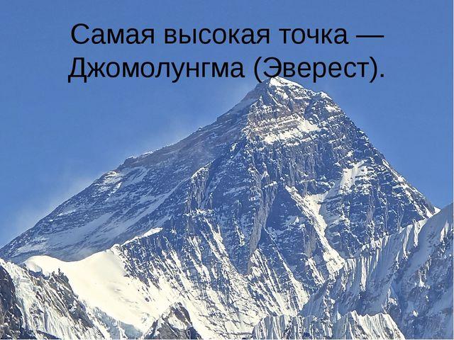 Самая высокая точка — Джомолунгма (Эверест).