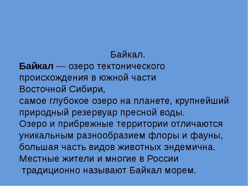 Байкал. Байкал—озеротектонического происхождения в южной частиВосточной С...