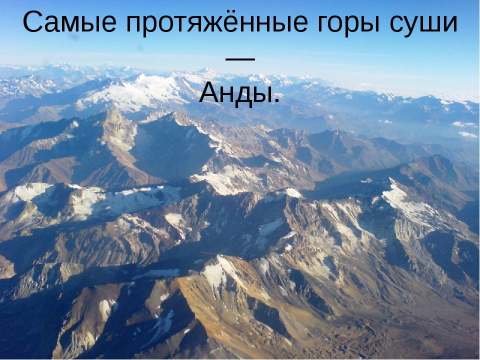Самые протяжённые горы суши — Анды.