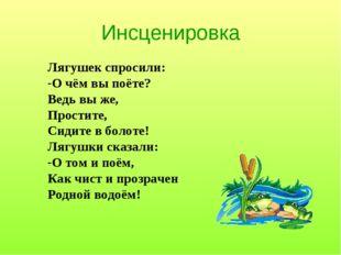 Лягушек спросили: О чём вы поёте? Ведь вы же, Простите, Сидите в болоте! Лягу