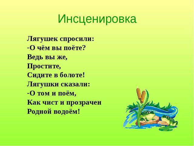 Лягушек спросили: О чём вы поёте? Ведь вы же, Простите, Сидите в болоте! Лягу...