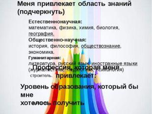 Моя школьная жизнь Мои любимые школьные предметы: география, английский язык,