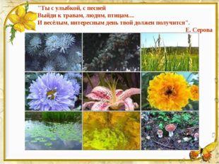 """""""Ты с улыбкой, с песней Выйди к травам, людям, птицам.... И весёлым, интересн"""