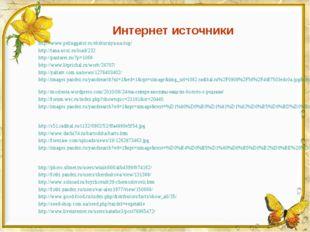 Интернет источники http://www.pelinggator.ru/ekskursiya-na-lug/ http://tana.u