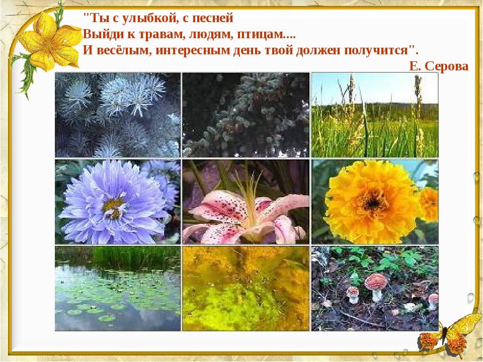 """""""Ты с улыбкой, с песней Выйди к травам, людям, птицам.... И весёлым, интересн..."""