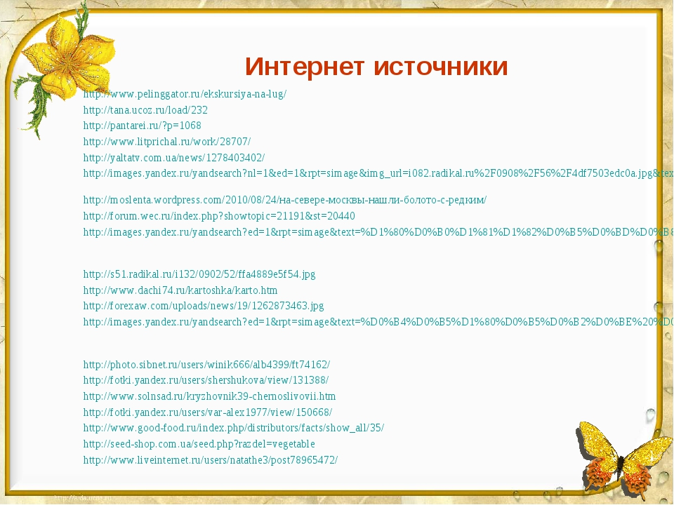 Интернет источники http://www.pelinggator.ru/ekskursiya-na-lug/ http://tana.u...
