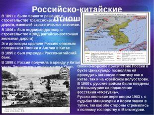 Российско-китайские отношения В 1891 г. было принято решение о строительстве