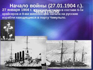 Начало войны (27.01.1904 г.). Чемульпо 27 января 1904 г. японская эскадра в с