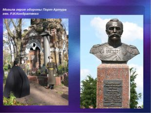 Могила героя обороны Порт-Артура ген. Р.И.Кондратенко