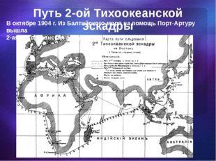 Путь 2-ой Тихоокеанской эскадры В октябре 1904 г. Из Балтийского моря на помо