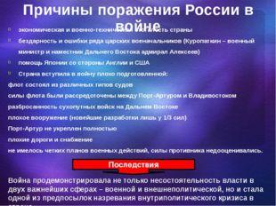 Причины поражения России в войне экономическая и военно-техническая отсталост