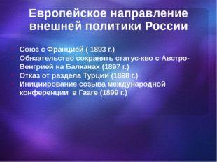 Европейское направление внешней политики России Союз с Францией ( 1893 г.) Об