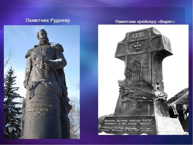 Памятник Рудневу Памятник крейсеру «Варяг»
