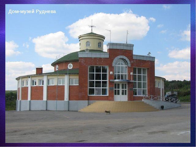 Дом-музей Руднева