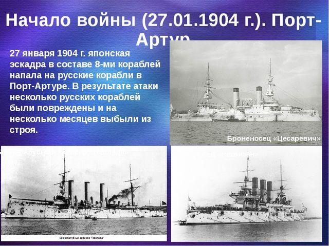 Начало войны (27.01.1904 г.). Порт-Артур Броненосец «Цесаревич» Броненосец «Р...