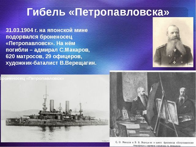 Гибель «Петропавловска» 31.03.1904 г. на японской мине подорвался броненосец...